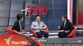 ชั่วโมงทำกิน - ค่าแรงขั้นต่ำกับเศรษฐกิจไทย