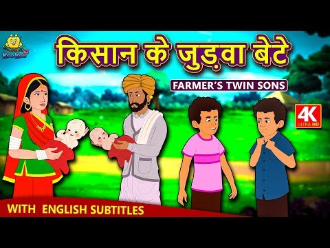 किसान के जुड़वा बेटे - Hindi Kahaniya For Kids | Stories For Kids | Moral Stories | Koo Koo TV Hindi