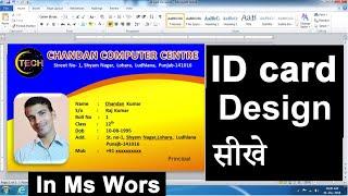 Video Student id card design in Microsoft word 2010 MP3, 3GP, MP4, WEBM, AVI, FLV September 2019