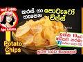 ✔ කරස් ගා හැපෙන පොටැටෝ චිප්ස් Crispy Potato Chips by Apé Amma