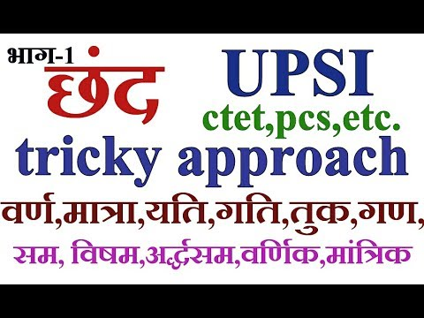 Chhand/ छंद Part -1(hindi Grammar) By Tricky Approach For Upsi,ctet,pcs