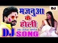 2018 Ritesh pandy का सबसे हिट होली.  Majanwa ke holi dj songs