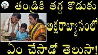 Video Nara Devansh II తండ్రికి తగ్గ కొడుకు అక్షరాబ్యాసం లో ఏం చేసాడో తెలుసా    2day2morrow MP3, 3GP, MP4, WEBM, AVI, FLV April 2018