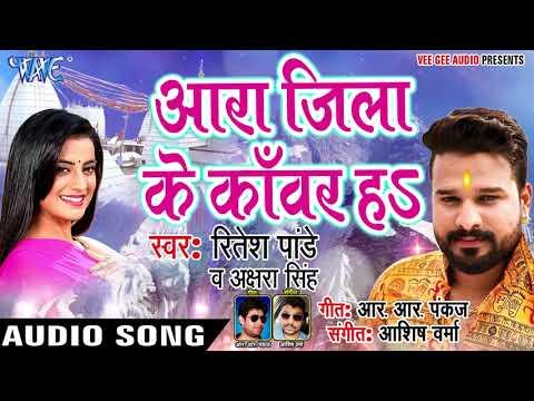 Video #Ritesh Pandey #Akshara Singh सुपरहिट काँवर गीत 2018 - Ara Jila Kanwar Ha - Bhojpuri Kanwar geet download in MP3, 3GP, MP4, WEBM, AVI, FLV January 2017