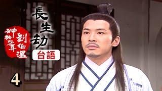 神機妙算劉伯溫(台語版)