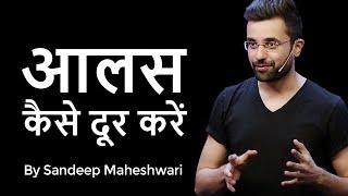 Video Aalas Kaise Dur Karein - By Sandeep Maheshwari MP3, 3GP, MP4, WEBM, AVI, FLV Agustus 2018