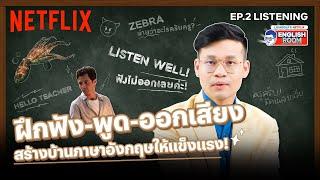 ฝึกฟังภาษาอังกฤษยังไงให้ออกเสียงได้เป๊ะ! พี่ลูกกอล์ฟ มีคำตอบ | Netflix English Room [EP2]