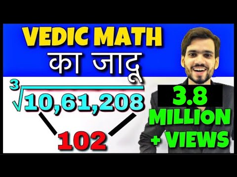 3 Sec Vedic Maths Tricks for Fast Calculation | Math Cube Root Tricks | यह नहीं देखा तो क्या देखा