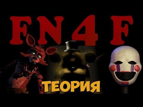 Теория и факты по Five Nights at Freddy`s 4 - ВЫЙДЕТ ЛИ FNAF4?!
