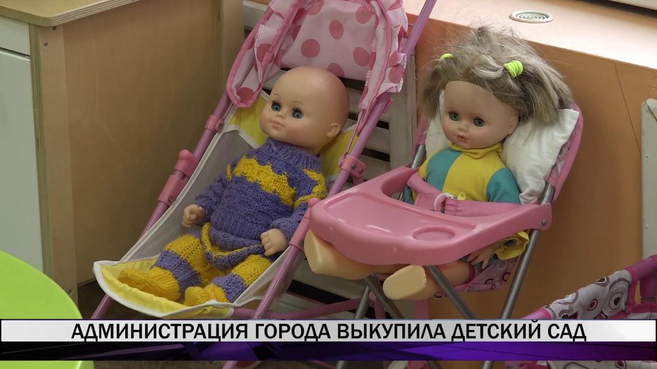 Администрация города выкупила детский сад