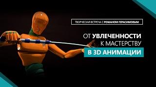 Творческая встреча с Романом Герасимовым • От увлеченности к мастерству в 3D анимации - Web