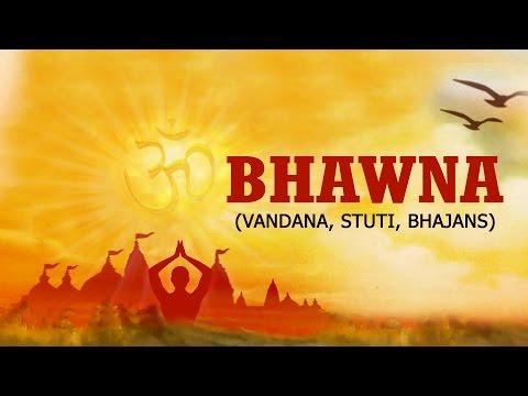 BHAWNA Vandana, Stuti, Bhajans USTAD AHMED HUSSAIN, MOHD. HUSSAIN I Full Audio Songs Juke Box