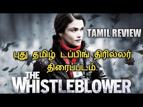 The Whistleblower 2010 New Tamil Dubbed Movie Review In Tamil | New Tamil Dub Thriller Movie |