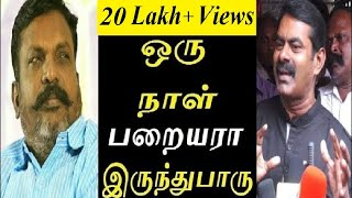 Video ஒரு நாள் பறையரா இருந்துபாரு - சீமான் ஆவேசம் | Seeman latest speech | Paraiyar | Devendrar | Pallar MP3, 3GP, MP4, WEBM, AVI, FLV Mei 2019