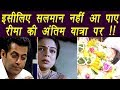 Reema Lagoo: Why Salman Khan Did Not Attend Reema's Funeral   Filmibeat Image