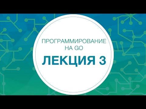 3. Программирование на Go. Асинхронная модель   Технострим (видео)