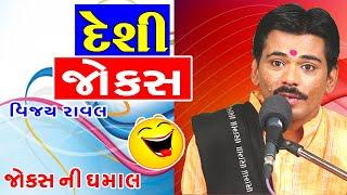 Title: નવા ગુજરાતી જોક્સ ૨૦૧૭ Artist: vijay raval Label: mb films Producer: manoj bhuptani Like share and subscribe.