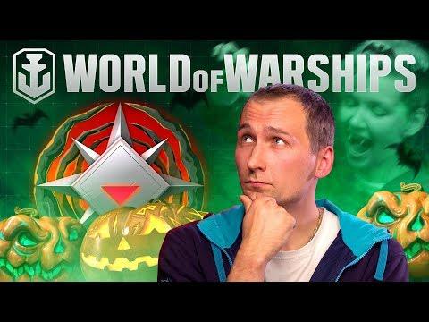 Developer Diaries: Terror of the Deep    World of Warships