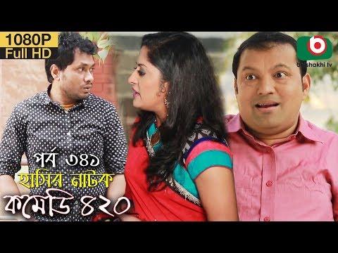 হাসির নতুন নাটক - কমেডি ৪২০   Bangla Natok Comedy 420 EP 341   AKM Hasan, Ahona, Jamil- Serial Drama