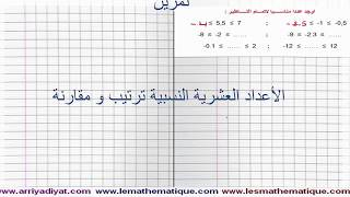 أولى إعدادي - الأعداد العشرية النسبية -تقديم - ترتيب - مقارنة : تمرين 6
