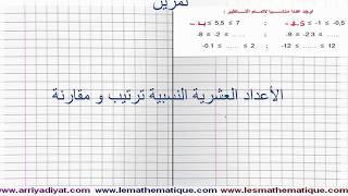 أولى إعدادي - الأعداد العشرية النسبية -تقديم - ترتيب - مقارنة : تمرين 6