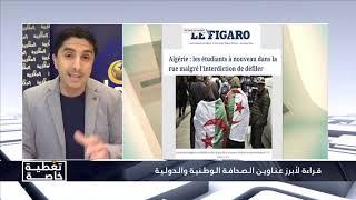 قراءة في ابرز عناوين الصحف الجزائرية والدولية