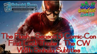 Nonton The Flash   Season 3 Comic Con®  First Look Trailer   The CW With Sinhala Subtitles Film Subtitle Indonesia Streaming Movie Download