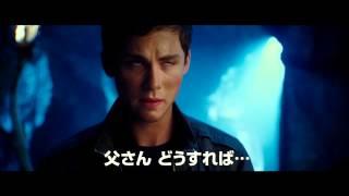 『パーシー・ジャクソンとオリンポスの神々:魔の海』特別映像