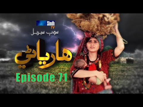 Video Sindh TV Soap Serial HARYANI EP 71 - 15-8-2017 - HD1080p -SindhTVHD download in MP3, 3GP, MP4, WEBM, AVI, FLV January 2017