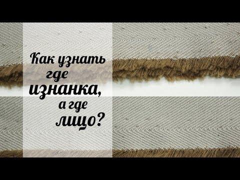Как определить лицо-изнанку ткани? видео