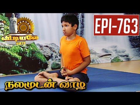 Vidiyale-Vaa-Epi-763-Nalamudan-Vaazha-Parivarthana-Yoga-Poses-19-04-2016