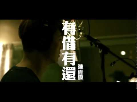 陳偉霆 WILLIAM CHAN《有借有還》 電影《紥職》主題曲官方完整版