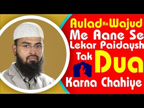 Video Aulad Ke Wajud Me Aane Se Lekar Birth Tak Dua Karna Chahiye By Adv.Faiz Syed download in MP3, 3GP, MP4, WEBM, AVI, FLV January 2017