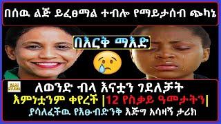 Ethiopia: በእርቅ ማእድ በሰዉ ልጅ ይፈፀማል ተብሎ የማይታሰብ! ለወንድ ብላ እናቷን ገ ላ እምነቷንም ቀየረች። የእፁብድንቅ የፍቅር ታሪክ