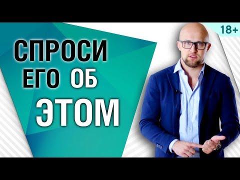 3 вопроса которые важно задать мужчине на первом свидании. Первое свидание | Ярослав Самойлов 18+ - DomaVideo.Ru