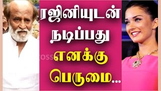 This Is My Pride To Act With Rajinikanth | Amy Jackson Kollywood News 25/10/2016 Tamil Cinema Online