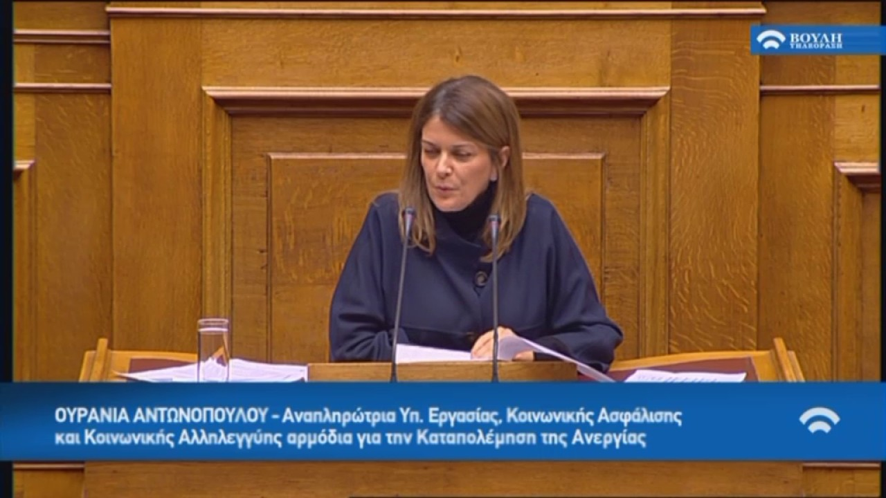Προϋπολογισμός 2017 : Ο.Αντωνοπούλου (Υπουργ.Εργ.Κοιν.Ασφ.Κοιν.Αλληλ.)(07/12/2016)
