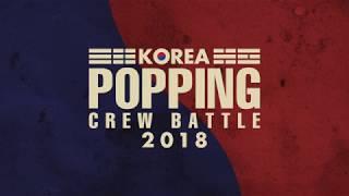 KOREA POPPING CREW BATTLE vol.1 Opening Teaser
