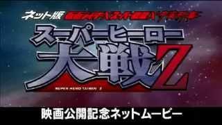 Nonton Super Hero Taisen Z Net Movie   Film Subtitle Indonesia Streaming Movie Download