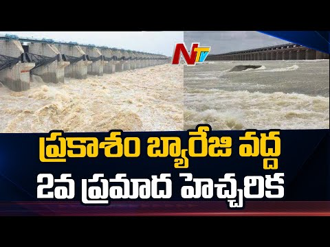 Second Warning Issued At Prakasam Barrage As Inflow Rises   Ntv