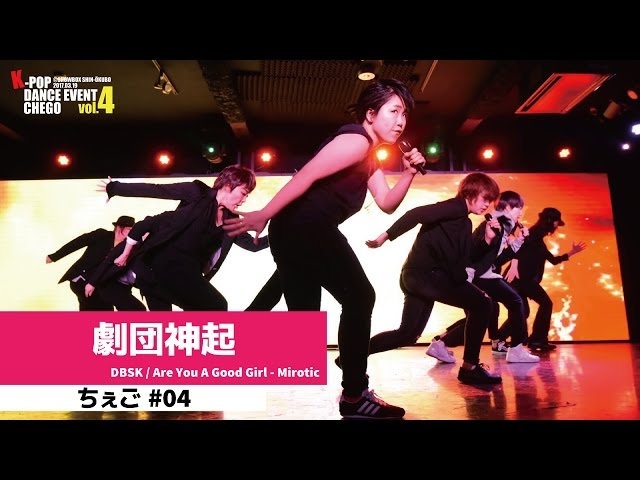 4-3 劇団神起 DBSK / Are You A Good Girl - Mirotic【ちぇご#04】kpop cover dance tokyo 동방신기