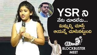 Yatra Movie Child Actress Speech | Yatra Blockbuster Meet | Mammootty | Mahi V Raghav | YSR Biopic