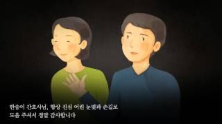 [간호감동수기] 서울아산병원에서 만난 사람들 미리보기
