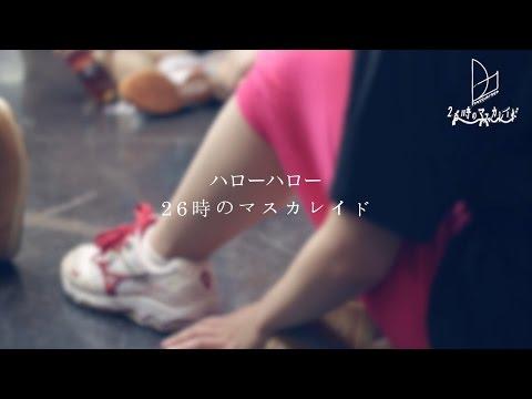 『ハローハロー』 PV ( #26時のマスカレイド #ニジマス )