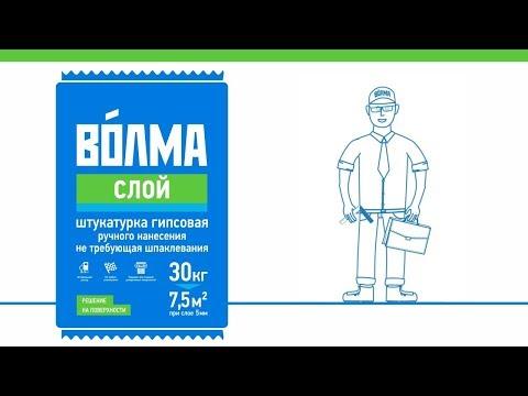 """Штукатурка гипсовая """"Волма-слой"""" белая 30 кг (40 шт/упак)0"""