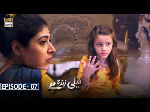 Neeli Zinda Hai Episode 7 [Subtitle Eng] - 1st July 2021 - ARY Digital Drama