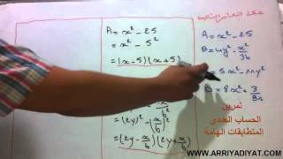 ثالتة إعدادي - الحساب العددي المتطابقات الهامة : تمرين 9