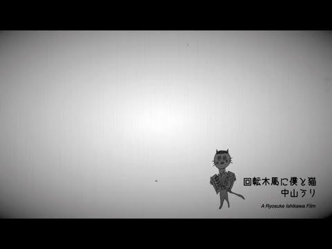 , title : '中山うり/回転木馬に僕と猫'