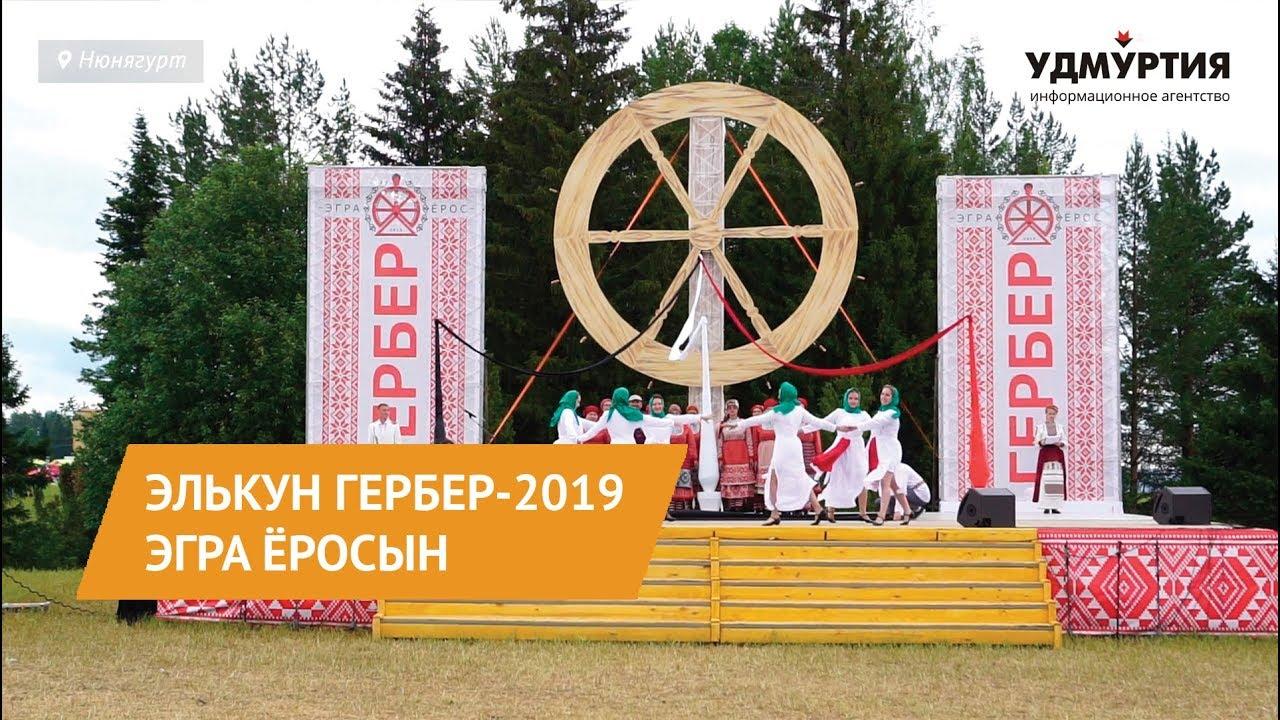 «Гербер-2019» элькун шулдыръяськон ортчиз Удмуртиын