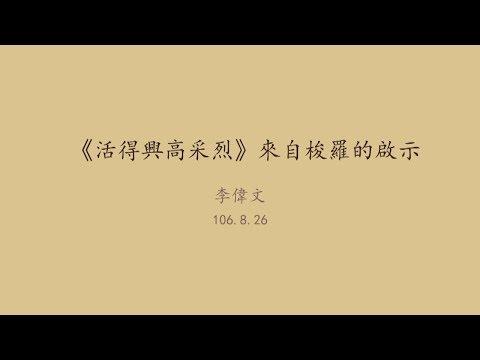 20170826高雄市立圖書館岡山講堂—李偉文:《活得興高采烈》來自梭羅的啟示